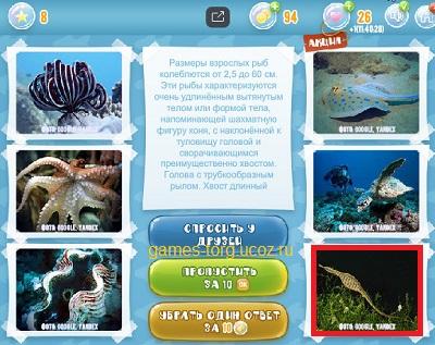 Тайны морских глубин уровень 8