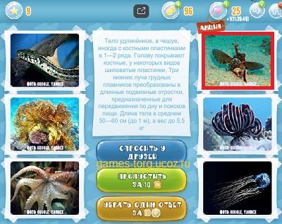 Тайны морских глуин уровень 9